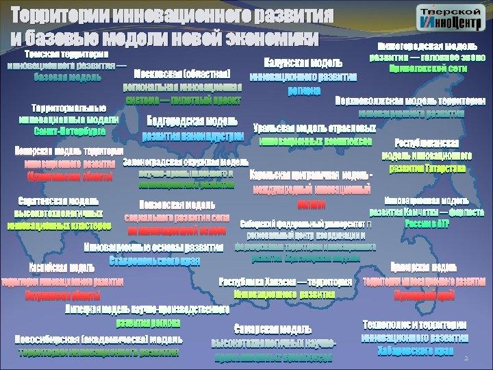 Территории инновационного развития и базовые модели новой экономики 2