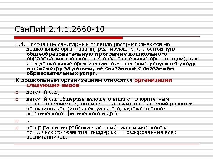 Сан. Пи. Н 2. 4. 1. 2660 -10 1. 4. Настоящие санитарные правила распространяются