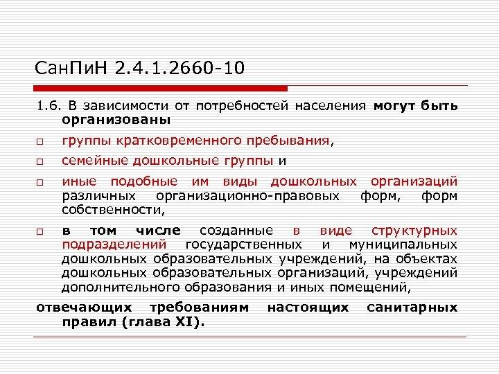 Сан. Пи. Н 2. 4. 1. 2660 -10 1. 6. В зависимости от потребностей