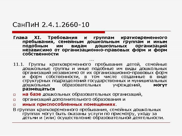 Сан. Пи. Н 2. 4. 1. 2660 -10 Глава XI. Требования к группам кратковременного