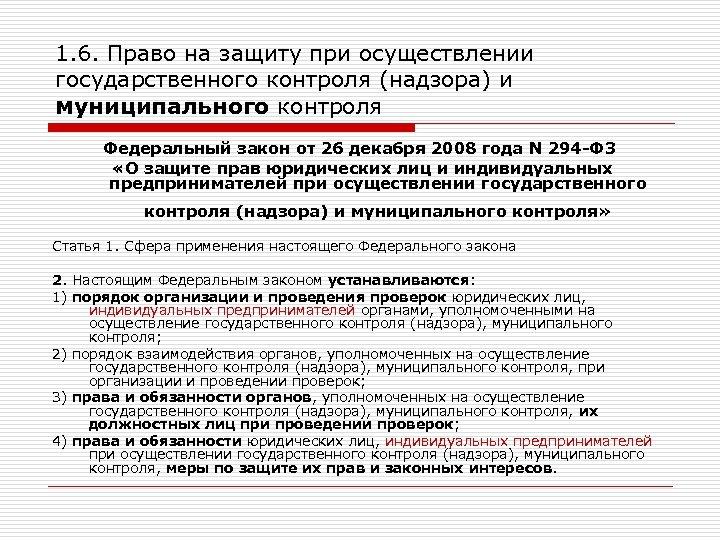 1. 6. Право на защиту при осуществлении государственного контроля (надзора) и муниципального контроля Федеральный