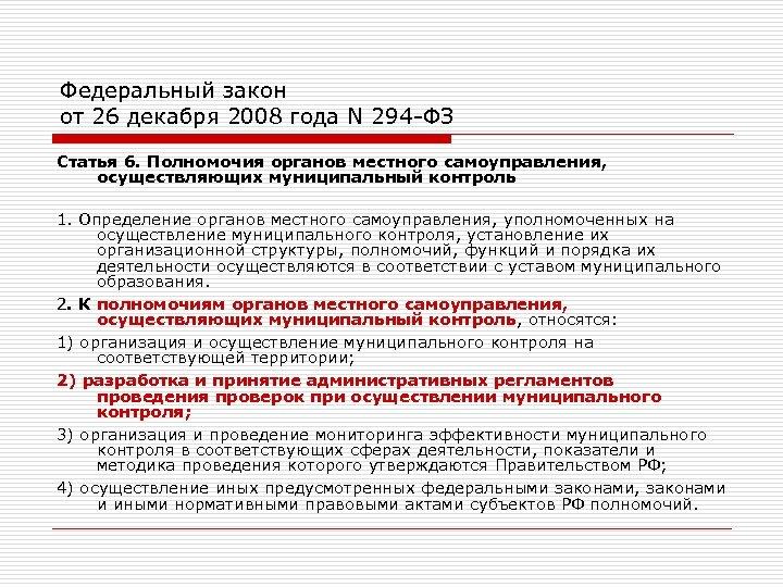 Федеральный закон от 26 декабря 2008 года N 294 -ФЗ Статья 6. Полномочия органов