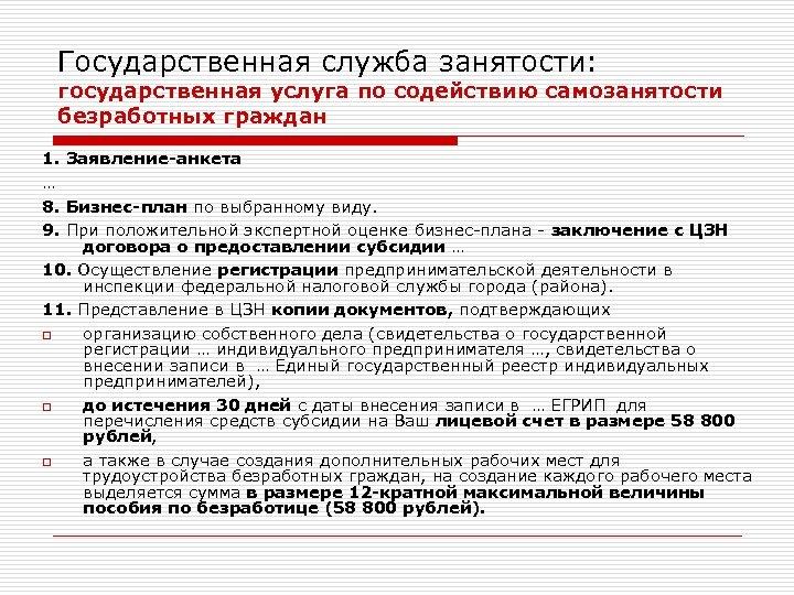 Государственная служба занятости: государственная услуга по содействию самозанятости безработных граждан 1. Заявление-анкета … 8.