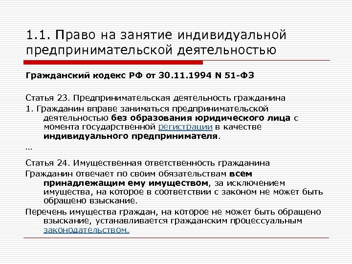 1. 1. Право на занятие индивидуальной предпринимательской деятельностью Гражданский кодекс РФ от 30. 11.