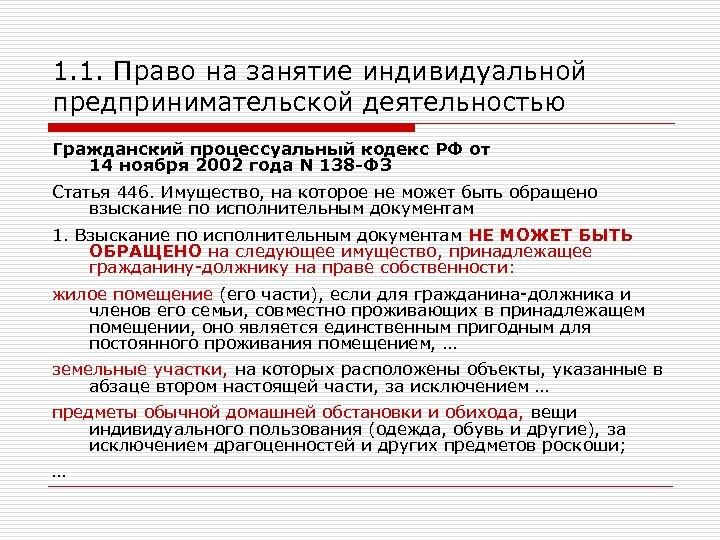 1. 1. Право на занятие индивидуальной предпринимательской деятельностью Гражданский процессуальный кодекс РФ от 14