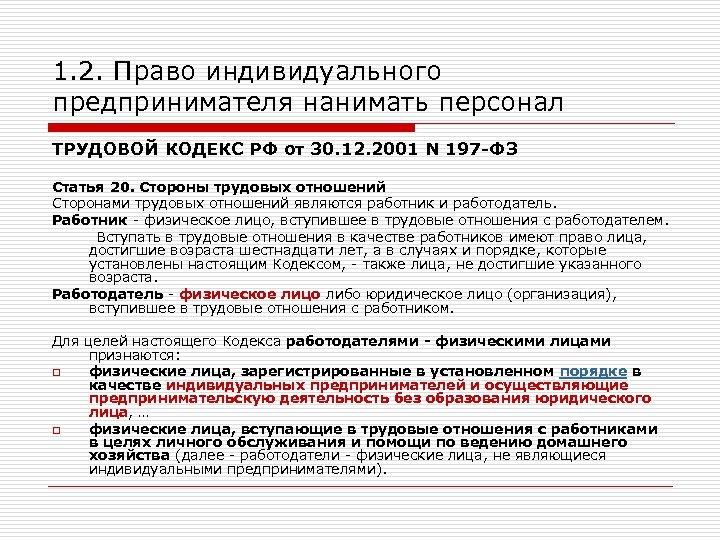 1. 2. Право индивидуального предпринимателя нанимать персонал ТРУДОВОЙ КОДЕКС РФ от 30. 12. 2001
