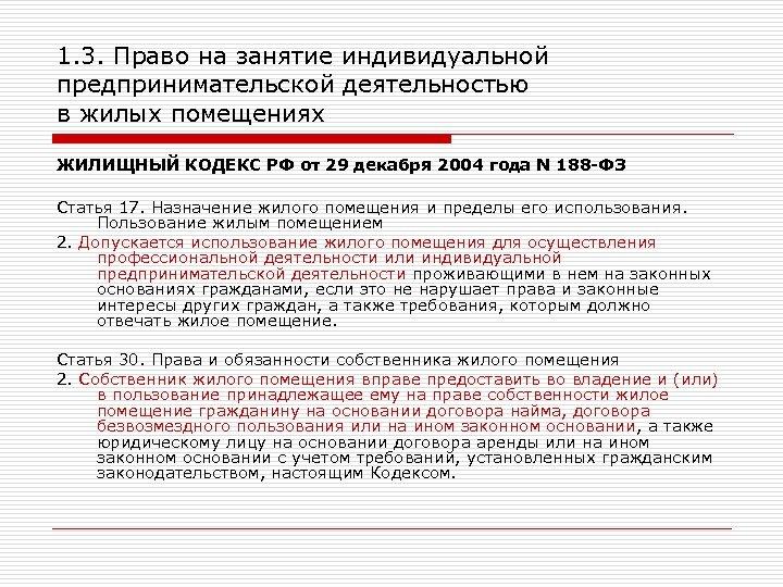 1. 3. Право на занятие индивидуальной предпринимательской деятельностью в жилых помещениях ЖИЛИЩНЫЙ КОДЕКС РФ