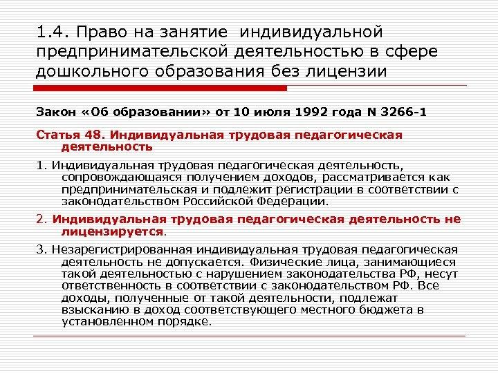 1. 4. Право на занятие индивидуальной предпринимательской деятельностью в сфере дошкольного образования без лицензии