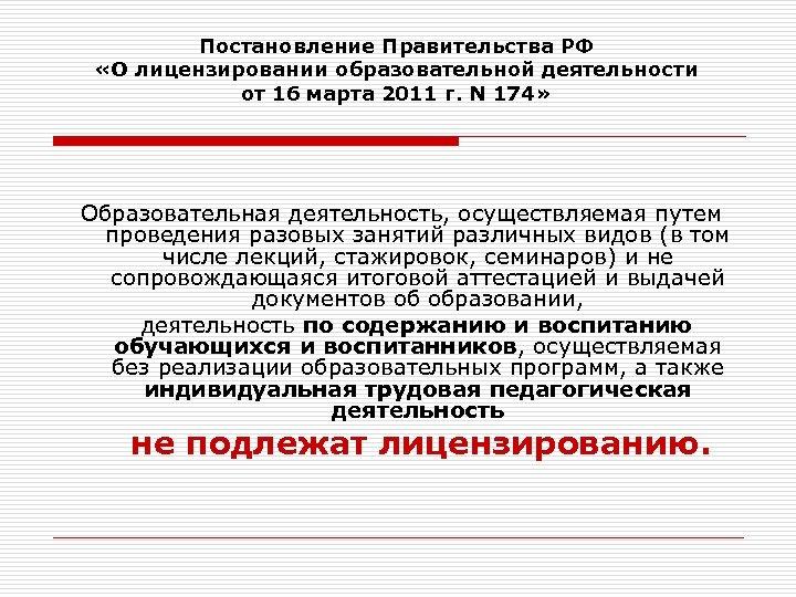Постановление Правительства РФ «О лицензировании образовательной деятельности от 16 марта 2011 г. N 174»