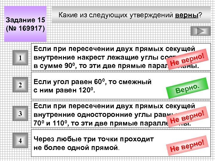Задание 15 (№ 169917) Какие из следующих утверждений верны? 1 Если при пересечении двух