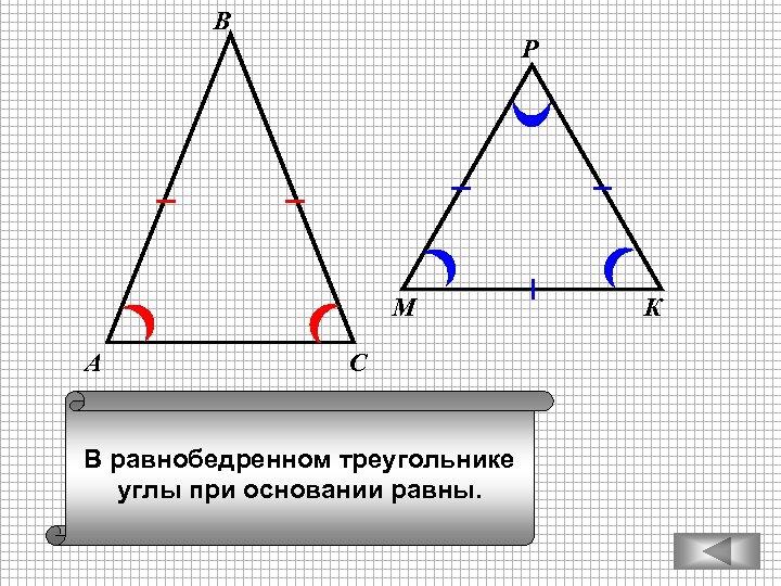 В Р М А С В равнобедренном треугольнике углы при основании равны. К