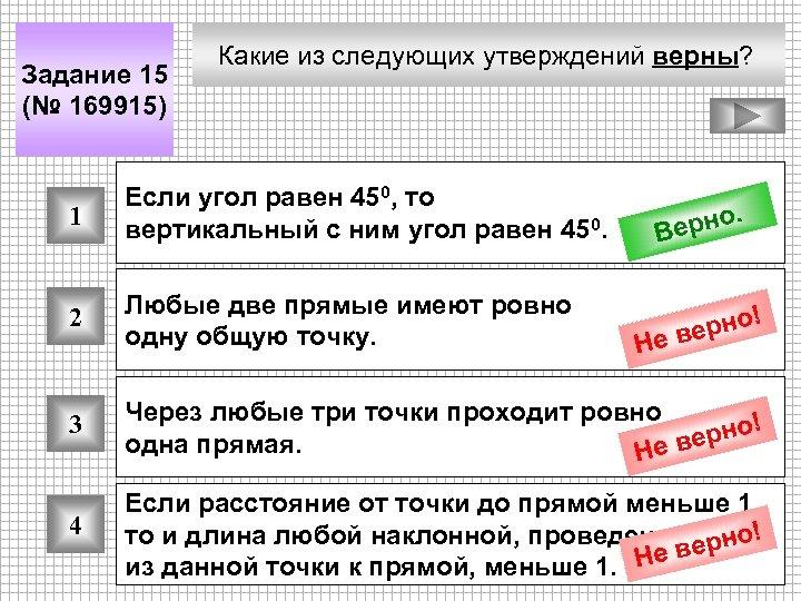 Задание 15 (№ 169915) Какие из следующих утверждений верны? 1 Если угол равен 450,