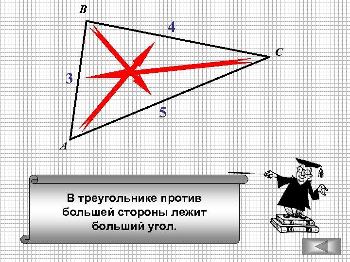 В 4 С 3 5 А В треугольнике против большей стороны лежит больший угол.