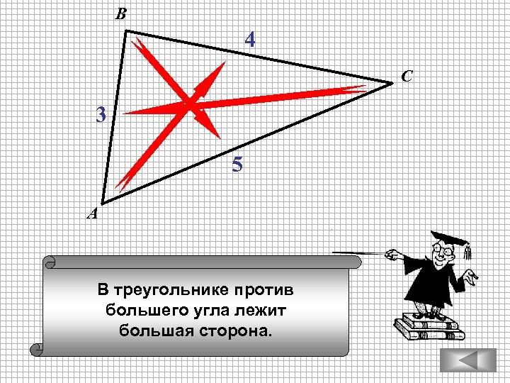 В 4 С 3 5 А В треугольнике против большего угла лежит большая сторона.