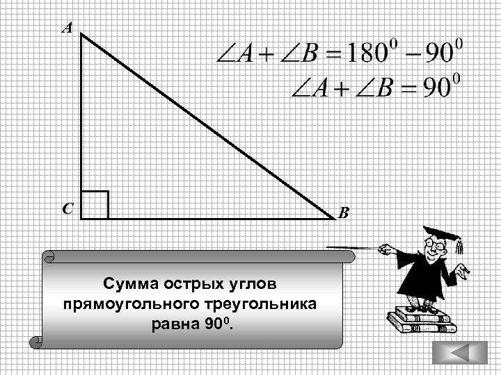 А С Сумма острых углов прямоугольного треугольника равна 900. В