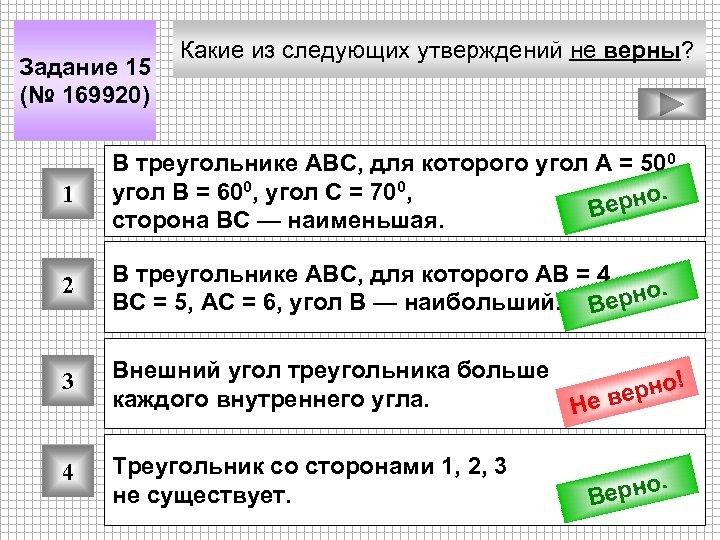 Задание 15 (№ 169920) Какие из следующих утверждений не верны? 1 В треугольнике АВС,