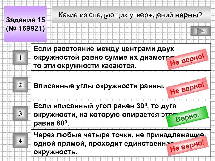 Задание 15 (№ 169921) Какие из следующих утверждений верны? 1 Если расстояние между центрами