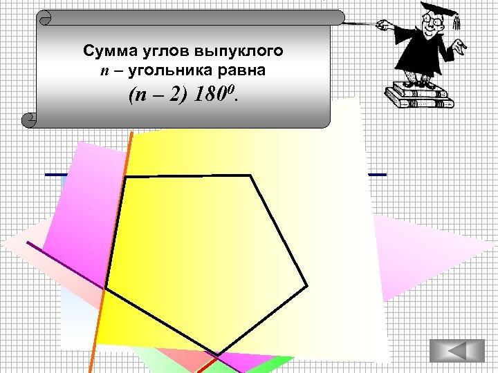 Прямоугольник называется Сумма углов выпуклого выпуклым, если он лежит по одну п – угольника