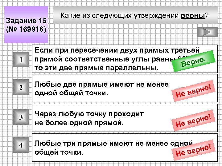 Задание 15 (№ 169916) Какие из следующих утверждений верны? 1 Если при пересечении двух