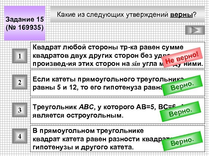 Задание 15 (№ 169935) Какие из следующих утверждений верны? 1 Квадрат любой стороны тр-ка