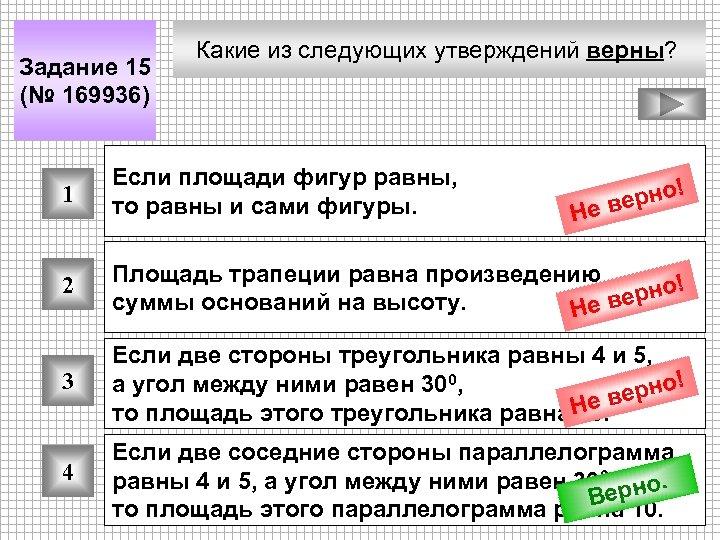Задание 15 (№ 169936) Какие из следующих утверждений верны? 1 Если площади фигур равны,