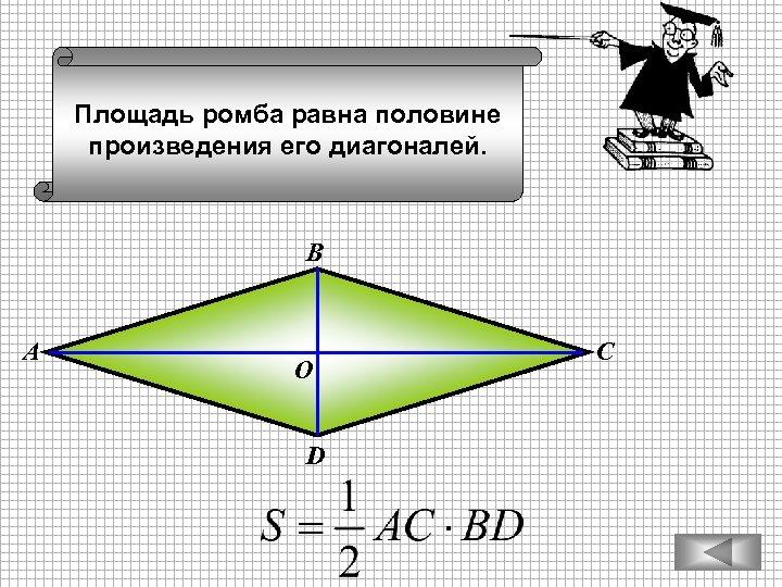 Площадь ромба равна половине произведения его диагоналей. В А О D С