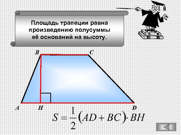Площадь трапеции равна произведению полусуммы её оснований на высоту. В А Н С D