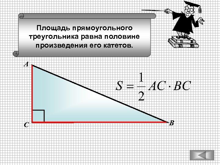 Площадь прямоугольного треугольника равна половине произведения его катетов. А С В