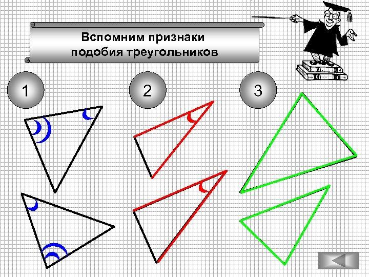 Вспомним признаки подобия треугольников 1 2 3