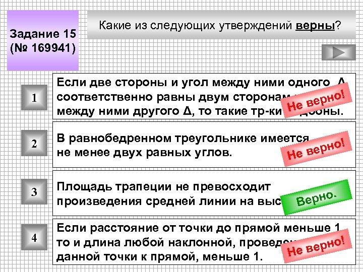 Задание 15 (№ 169941) Какие из следующих утверждений верны? 1 Если две стороны и