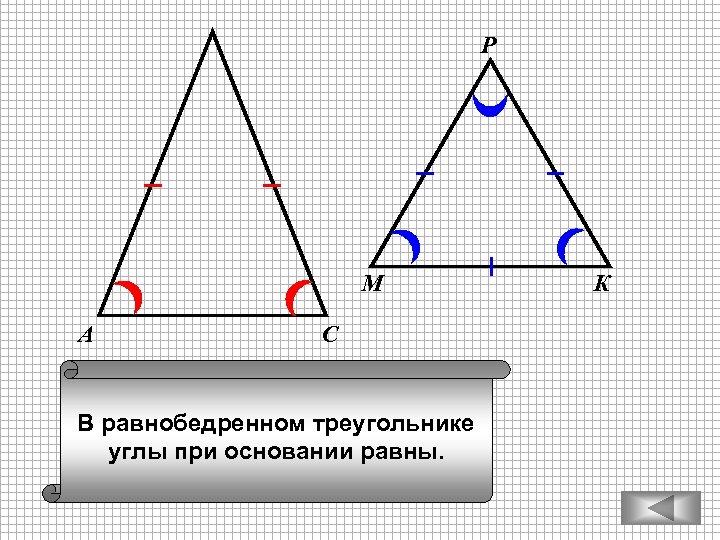 Р М А С В равнобедренном треугольнике углы при основании равны. К