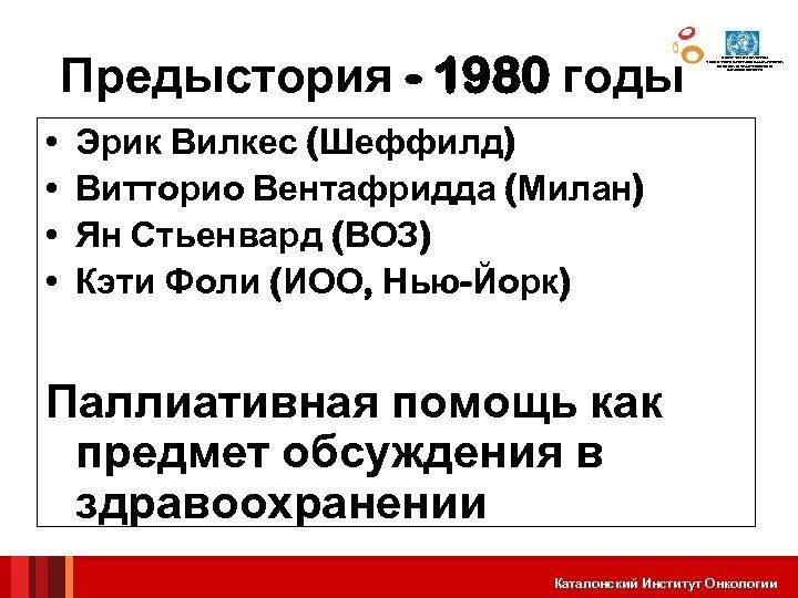 Предыстория - 1980 годы • • ЦЕНТР СОТРУДНИЧЕСТВА С ВОЗ В СФЕРЕ ПРОГРАММ ПАЛЛИАТИВНОЙ