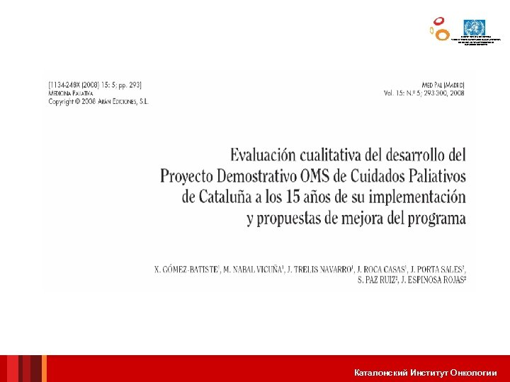 ЦЕНТР СОТРУДНИЧЕСТВА С ВОЗ В СФЕРЕ ПРОГРАММ ПАЛЛИАТИВНОЙ ПОМОЩИ ГОСУДАРСТВЕННОГО ЗДРАВООХРАНЕНИЯ Institut Català d'Oncologia