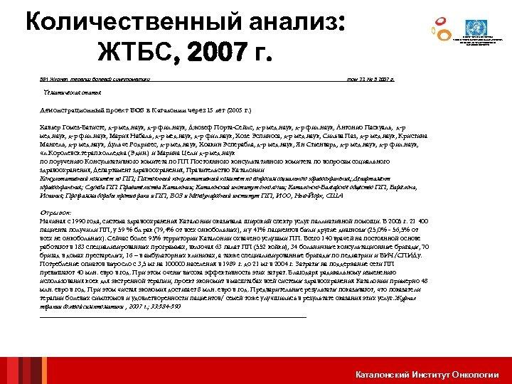 Количественный анализ: ЖТБС, 2007 г. 581 Журнaл терапии болевой симптоматики ЦЕНТР СОТРУДНИЧЕСТВА С ВОЗ