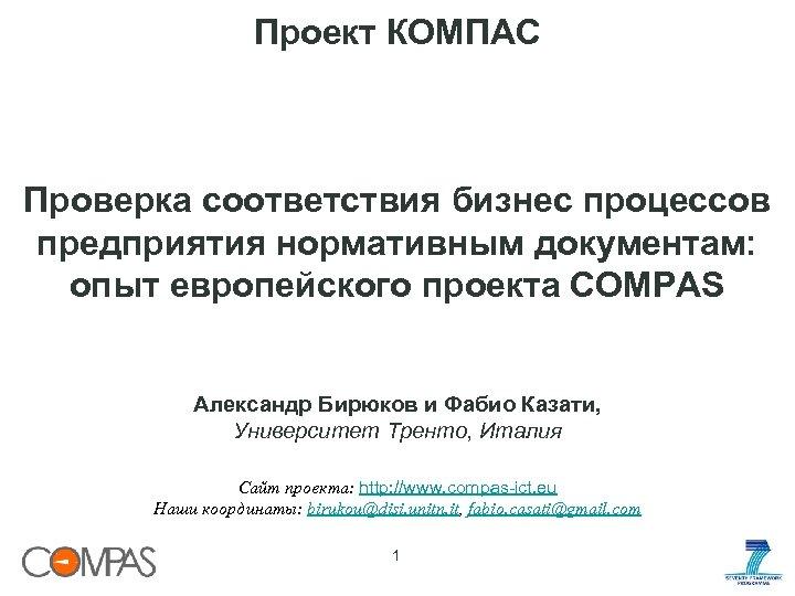 Проект КОМПАС Проверка соответствия бизнес процессов предприятия нормативным документам: опыт европейского проекта COMPAS Александр