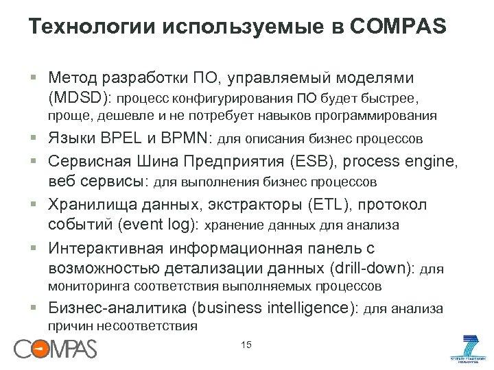Технологии используемые в COMPAS § Метод разработки ПО, управляемый моделями (MDSD): процесс конфигурирования ПО