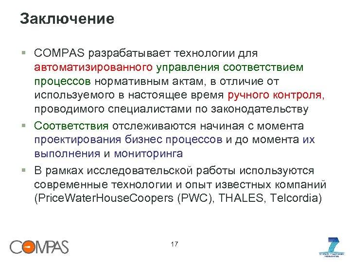 Заключение § COMPAS разрабатывает технологии для автоматизированного управления соответствием процессов нормативным актам, в отличие