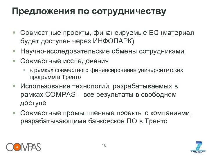 Предложения по сотрудничеству § Совместные проекты, финансируемые ЕС (материал будет доступен через ИНФОПАРК) §