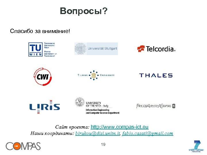 Вопросы? Спасибо за внимание! Сайт проекта: http: //www. compas-ict. eu Наши координаты: birukou@disi. unitn.