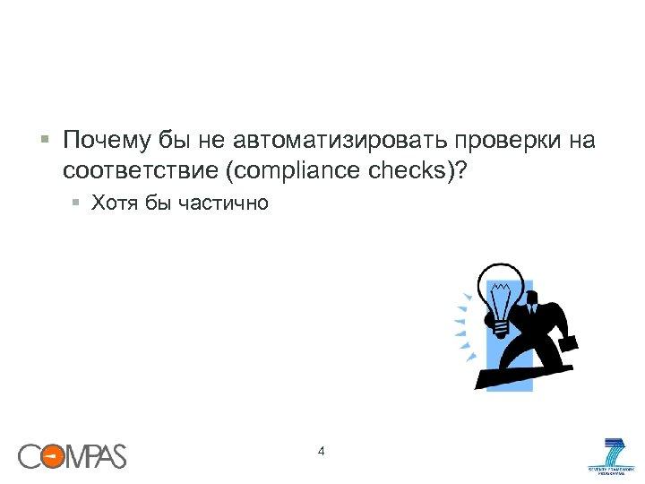 § Почему бы не автоматизировать проверки на соответствие (compliance checks)? § Хотя бы частично