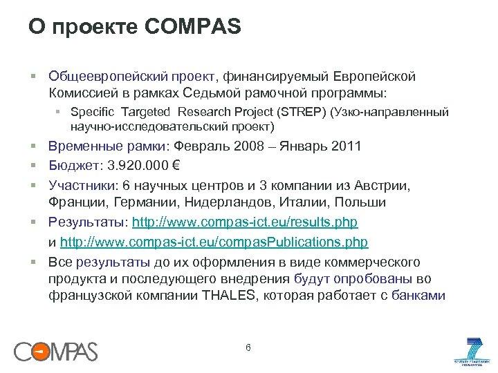 О проекте COMPAS § Общеевропейский проект, финансируемый Европейской Комиссией в рамках Седьмой рамочной программы: