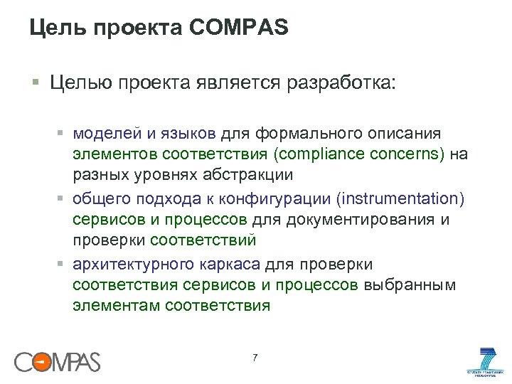 Цель проекта COMPAS § Целью проекта является разработка: § моделей и языков для формального