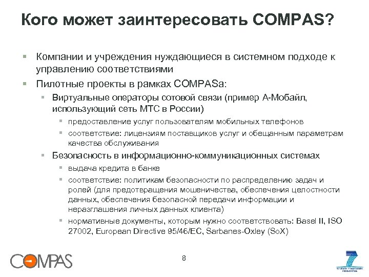 Кого может заинтересовать COMPAS? § Компании и учреждения нуждающиеся в системном подходе к управлению