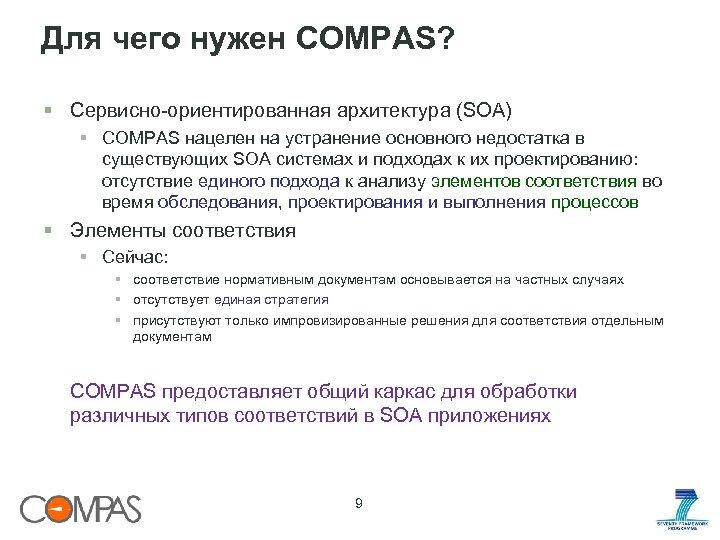 Для чего нужен COMPAS? § Сервисно-ориентированная архитектура (SOA) § COMPAS нацелен на устранение основного