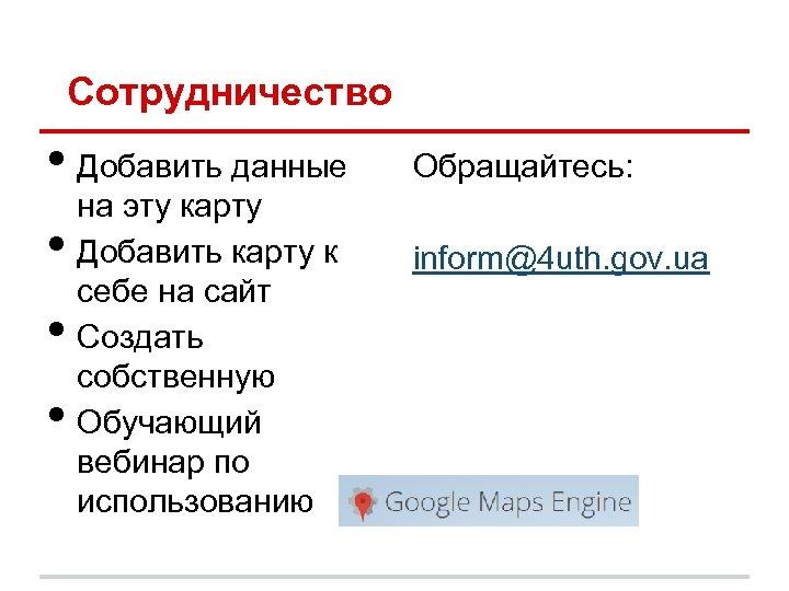Сотрудничество • Добавить данные Обращайтесь: • inform@4 uth. gov. ua • • на эту
