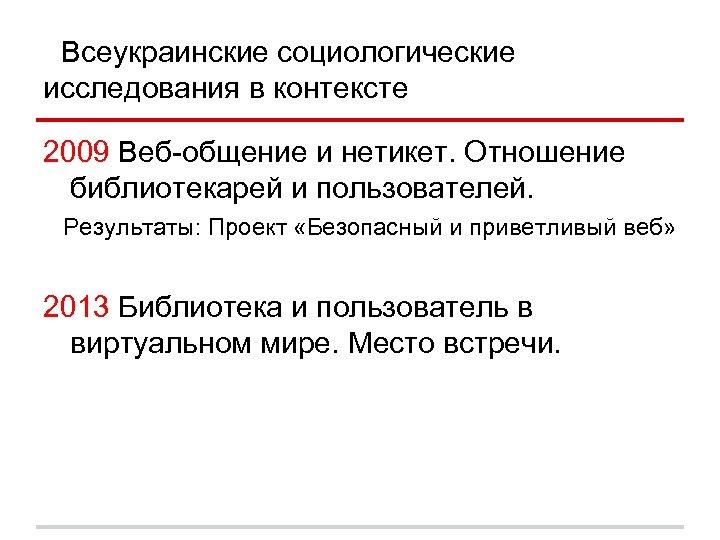 Всеукраинские социологические исследования в контексте 2009 Веб-общение и нетикет. Отношение библиотекарей и пользователей. Результаты: