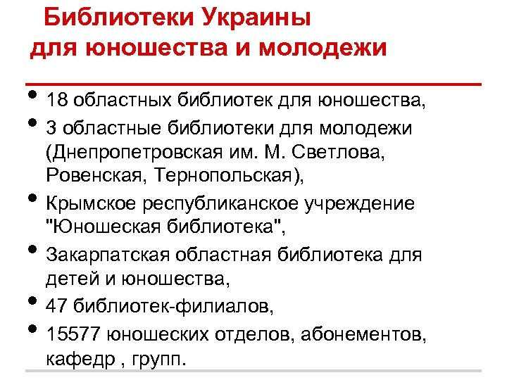 Библиотеки Украины для юношества и молодежи • 18 областных библиотек для юношества, • 3
