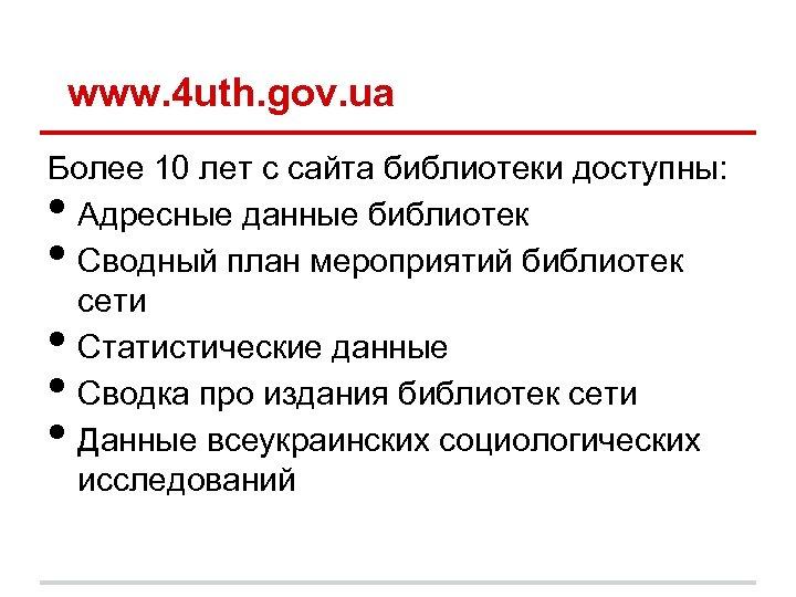 www. 4 uth. gov. ua Более 10 лет с сайта библиотеки доступны: Адресные данные