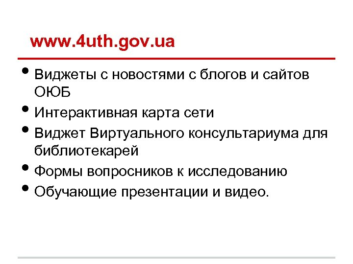 www. 4 uth. gov. ua • Виджеты с новостями с блогов и сайтов •