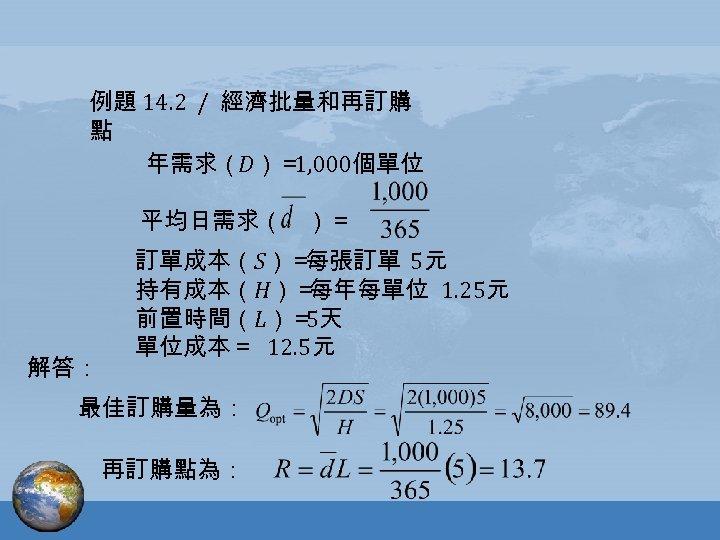 例題 14. 2 / 經濟批量和再訂購 點 年需求(D)= 1, 000個單位 平均日需求( )= 解答: 訂單成本(S)= 每張訂單